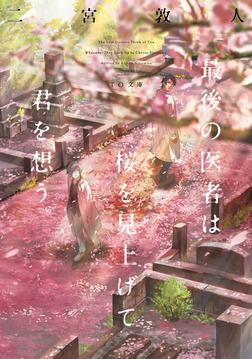 最後の医者は桜を見上げて君を想う-電子書籍