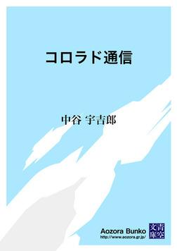 コロラド通信-電子書籍