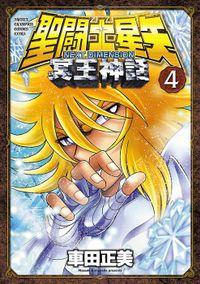 聖闘士星矢 NEXT DIMENSION 冥王神話 4