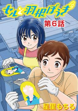 セルと羽根ぼうき(6)-電子書籍