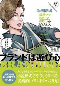 ブランドは遊び心──銀座ママ麗子のビジネス事件簿2