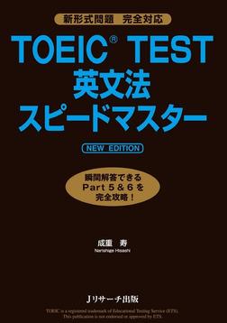TOEIC(R)TEST英文法スピードマスター/NEW/EDITION-電子書籍