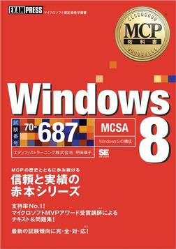 MCP教科書 Windows 8(試験番号:70-687)-電子書籍