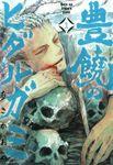 【期間限定 無料お試し版】豊饒のヒダルガミ 1巻