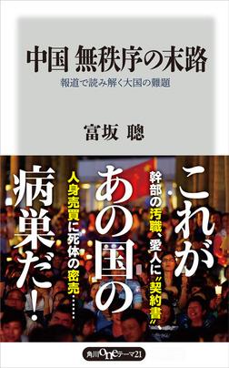 中国 無秩序の末路 報道で読み解く大国の難題-電子書籍