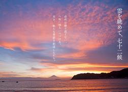 雲を眺めて、七十二候――あなた自身でつづる、季節の手帖-電子書籍
