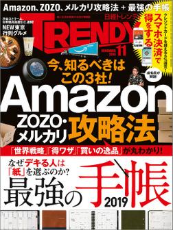 日経トレンディ 2018年11月号 [雑誌]-電子書籍