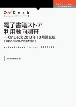 電子書籍ストア利用動向調査-OnDeck 2013年10月調査版 最新の日本ストア市場を分析-電子書籍