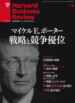 DIAMONDハーバード・ビジネス・レビュー 11年6月号-電子書籍