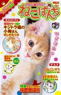 ねこぱんち 猫世界征服号 / No.150