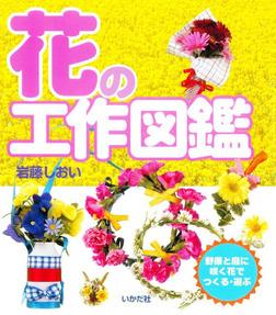 花の工作図鑑-電子書籍