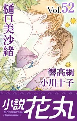 小説花丸 Vol.52-電子書籍
