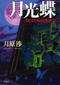 月光蝶―NCIS特別捜査官―