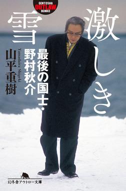 激しき雪 最後の国士・野村秋介-電子書籍