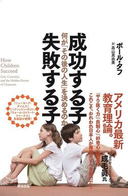 成功する子 失敗する子 ― 何が「その後の人生」を決めるのか-電子書籍