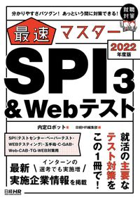 分かりやすさバツグン! あっという間に対策できる! 最速マスター SPI3&Webテスト 2022年度版