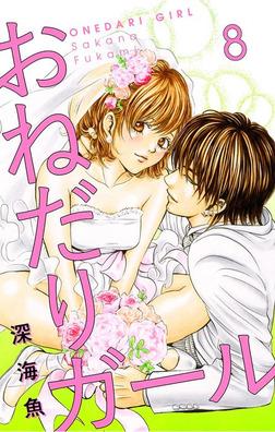 おねだりガール【マイクロ】(8)-電子書籍