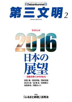 第三文明2016年2月号-電子書籍
