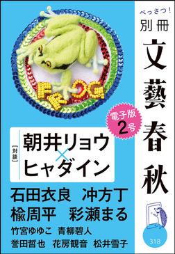 別冊文藝春秋 電子版2号-電子書籍