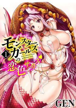 モンスターガールズの恋色サーカス 1話-電子書籍