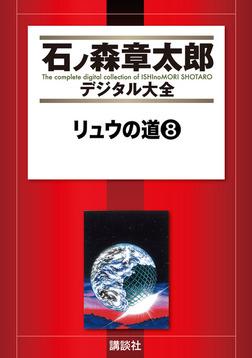 リュウの道(8)-電子書籍