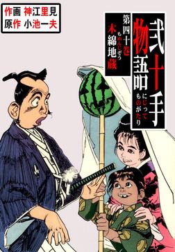 弐十手物語(40)-電子書籍
