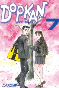 DO-P-KAN(7)