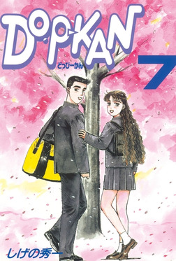 DO-P-KAN(7)-電子書籍