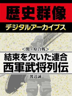 <関ヶ原合戦>結束を欠いた連合 西軍武将列伝-電子書籍