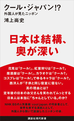 クール・ジャパン!? 外国人が見たニッポン-電子書籍