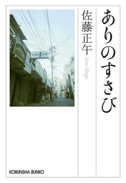 ありのすさび-電子書籍