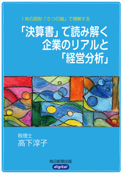 1枚の図形「5つの箱」で理解する 「決算書」で読み解く企業のリアルと「経営分析」-電子書籍