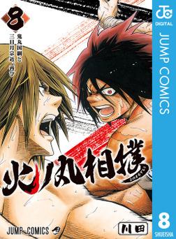 火ノ丸相撲 8-電子書籍