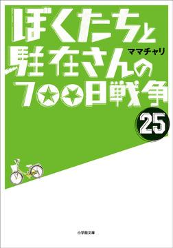 ぼくたちと駐在さんの700日戦争25-電子書籍