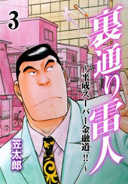 裏通り雷人 3-電子書籍
