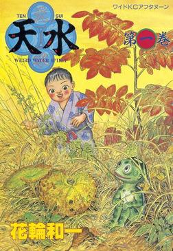 天水(1)-電子書籍