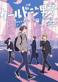 小説 クールドジ男子 Connect It Cool, Guys(ガンガンコミックスpixiv)