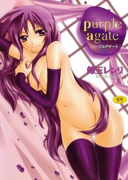 purple agate-電子書籍