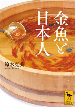 金魚と日本人-電子書籍