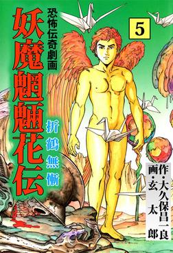 妖魔魍魎花伝(5)-電子書籍