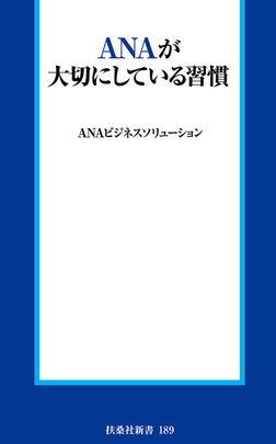 ANAが大切にしている習慣-電子書籍