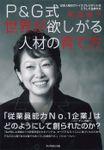 P&G式 世界が欲しがる人材の育て方―――日本人初のヴァイスプレジデントはこうして生まれた