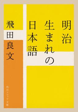 明治生まれの日本語-電子書籍