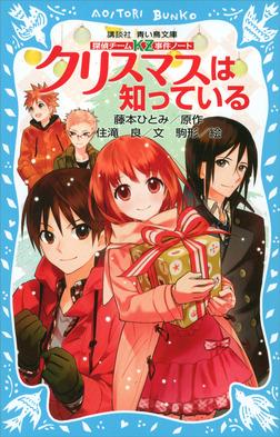探偵チームKZ事件ノート クリスマスは知っている-電子書籍