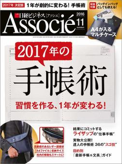 日経ビジネスアソシエ 2016年 11月号 [雑誌]-電子書籍