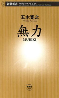 無力 MURIKI-電子書籍