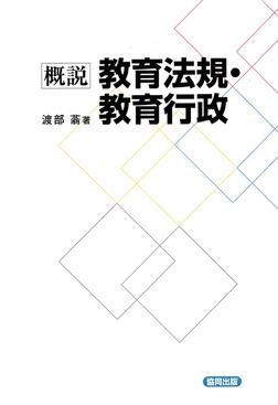 概説 教育法規・教育行政-電子書籍