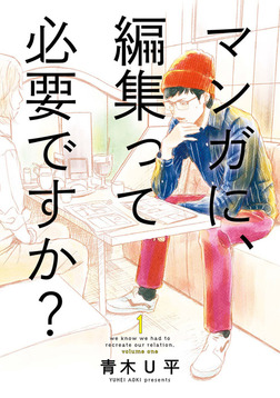【期間限定 試し読み増量版】マンガに、編集って必要ですか? 1巻-電子書籍
