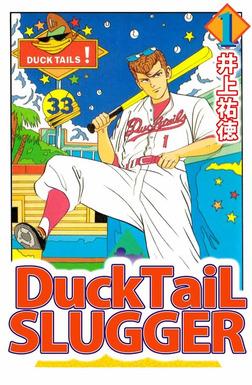 Ducktail slugger 1巻-電子書籍