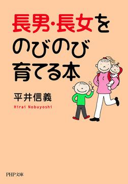 長男・長女をのびのび育てる本-電子書籍